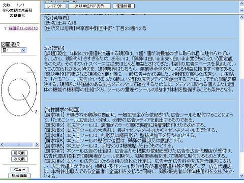 特許公開平11-95710