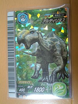 恐竜2007-1_02