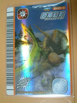 恐竜2007-1_04