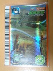 恐竜キング2007-1_08