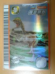 恐竜キング2007-1_09