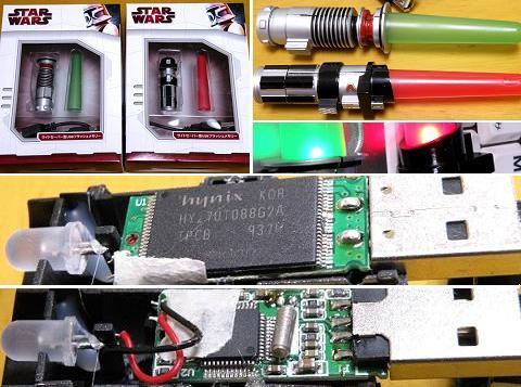 ライトセーバー型USBメモリー