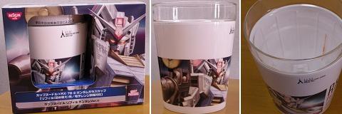 ガンダムガラスカップ