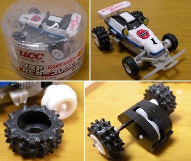 タミヤRCカーコレクションVer.2