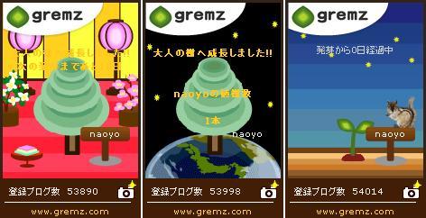 gremzグリムス2本目発芽