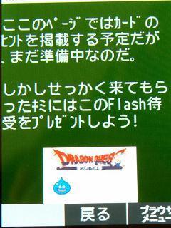 DQ_カラーコード02