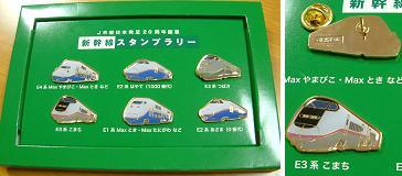 JR東日本_オリジナルピンバッジ