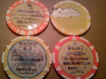 PKバトル!ビーストキッカー_メダル01