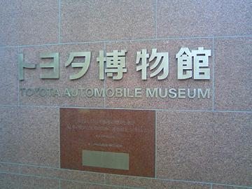 トヨタ博物館_02