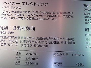 トヨタ博物館_05