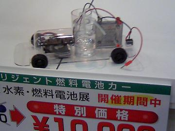 燃料電池カーキット