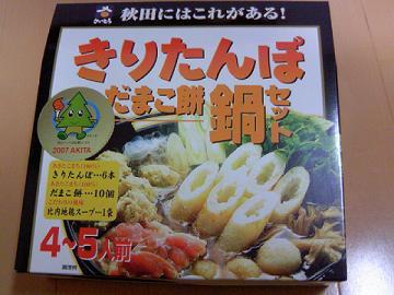 きりたんぽ鍋セット_01