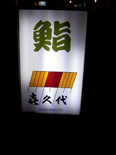 喜久代_01
