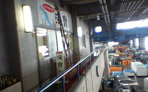 氷見魚市場食堂 海寶(かいほう)