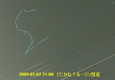 ルーリン彗星_200903022100