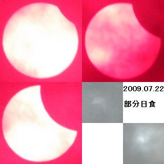 2009.07.22部分日食