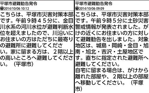 台風18号 平塚市避難勧告発令