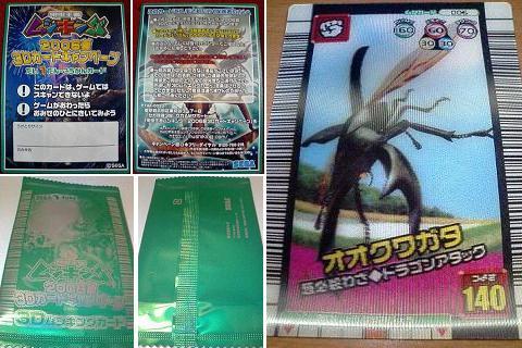2006夏ネイチャー3Dカード