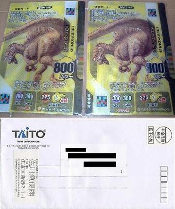 スピノサウルス3Dホログラムカード