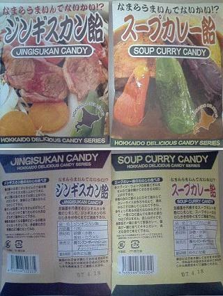 ジンギスカン飴&スープカレー飴