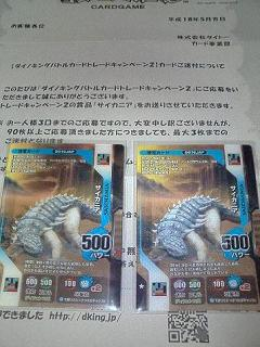 カードトレードキャンペーン2
