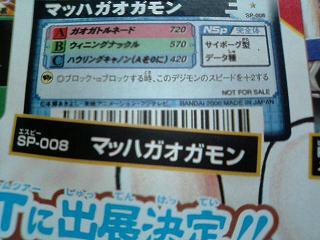 マッハガオガモン SP-008