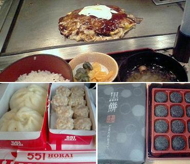 551蓬莱&黒餅