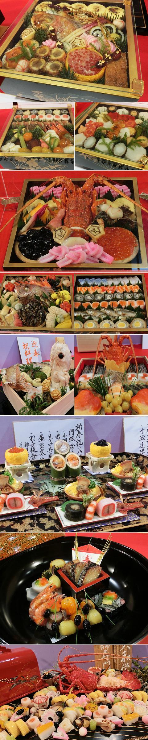 第108回 京料理展示大会 料理展示 (その1)