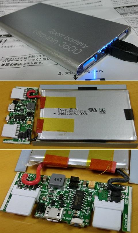 超薄型2ポートモバイルバッテリー3600 Ver.3