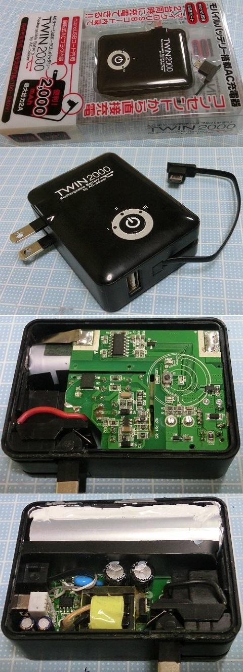 ACチャージ式ポータブルバッテリー TWIN2000