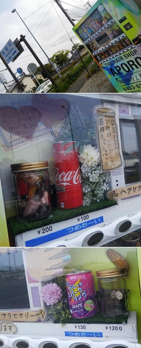 チョコ&アクセサリーを売っている自動販売機