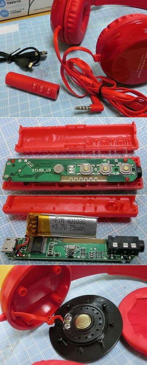 ステレオヘッドホン付 Bluetoothレシーバー AT-1007
