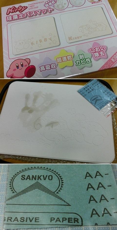 Kirby 珪藻土バスマット
