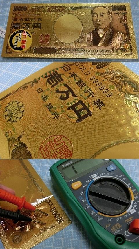 豪華絢爛 壱万円札