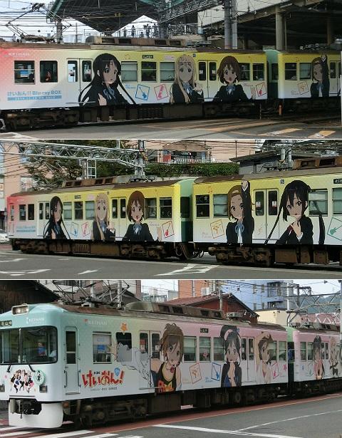 「けいおん!」放送開始5周年記念 HO-KAGO TEA TIME TRAIN (放課後 ティータイム トレイン)@大津線