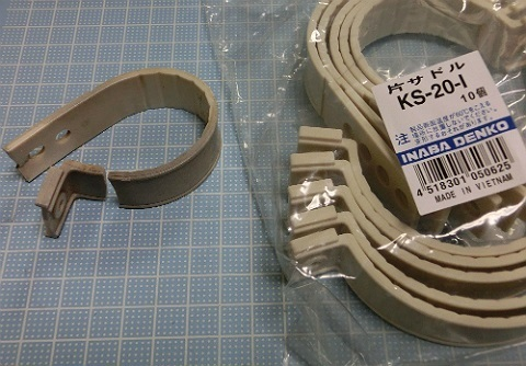 片サドル(空調冷媒配管用) KS-20-I 交換