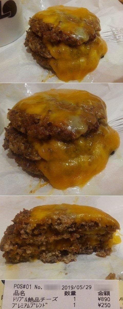 トリプル絶品チーズバーガー バンズ抜き @肉の日 ロッテリア