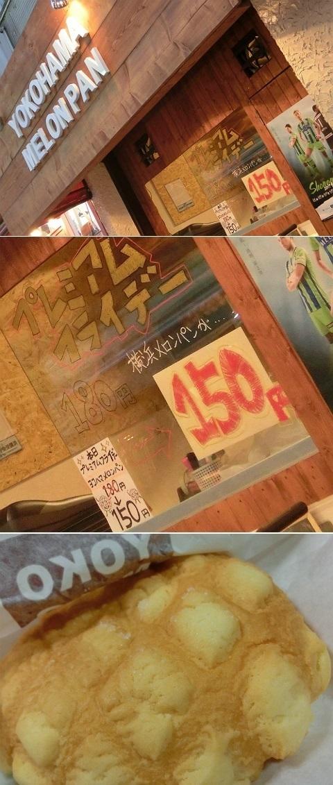 横浜メロンパン 平塚店