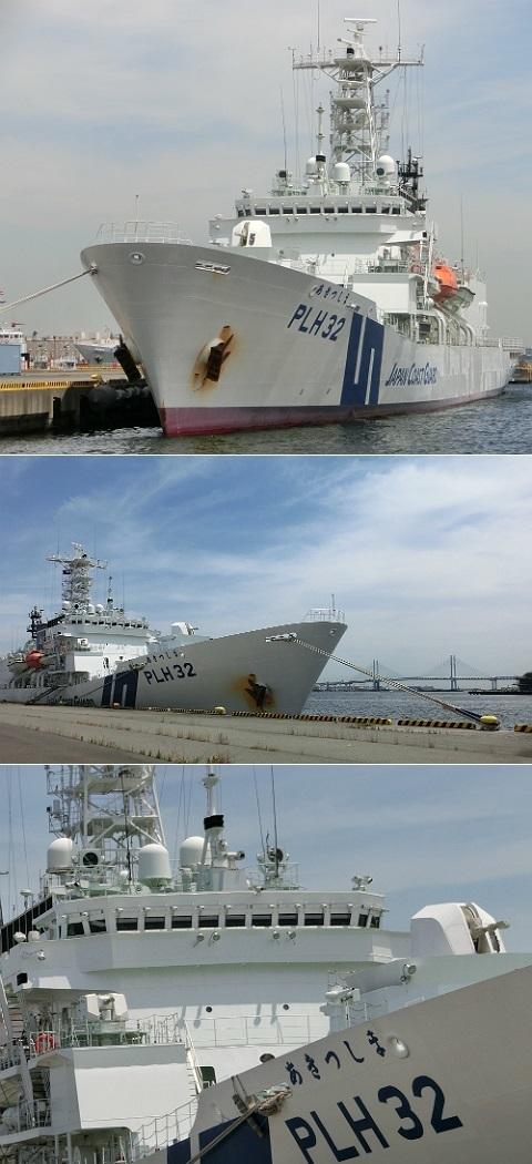 巡視船 あきつしま PLH32 @横浜海上防災基地