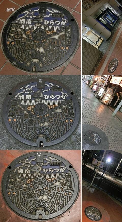 カラーデザインマンホール @平塚市
