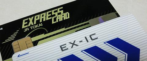 JR東海エクスプレスカード ワンダフルプレゼント21 ポイント交換