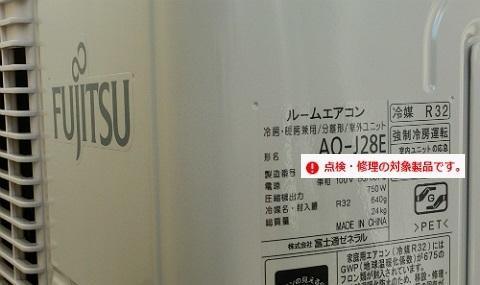 富士通ゼネラル製 エアコン室外機不具合のお知らせ