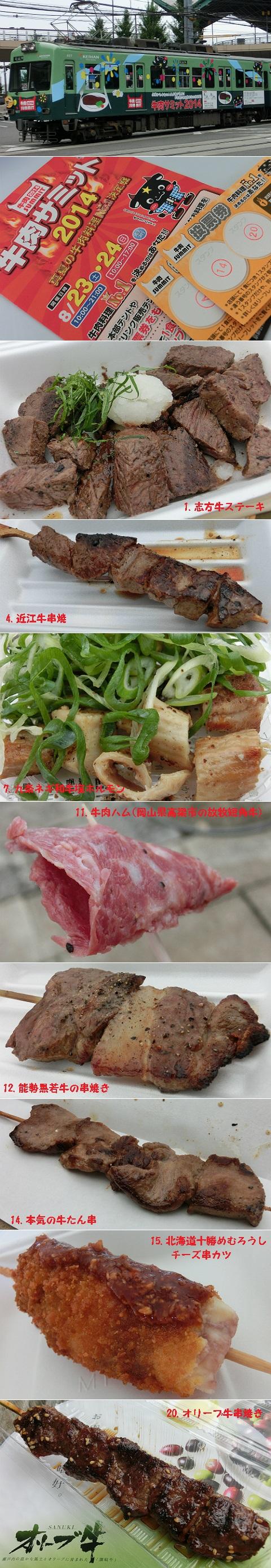 牛肉サミット2014 @滋賀県大津港一帯