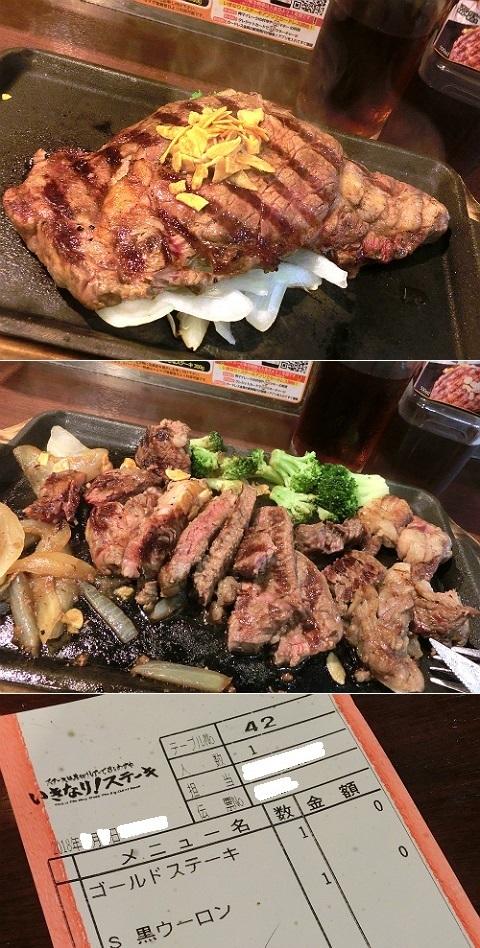 ゴールドカード限定 誕生日特典 USリブロース 300g @いきなり!ステーキ