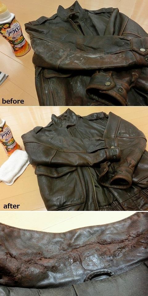 革ジャン 拭き洗い