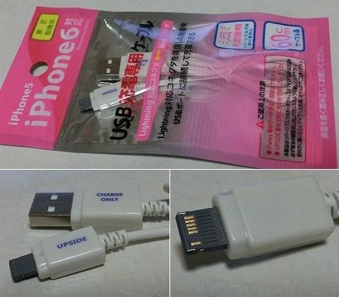 iPhone6対応 USB充電専用ケーブル Lightning対応コネクタ−USBコネクタ