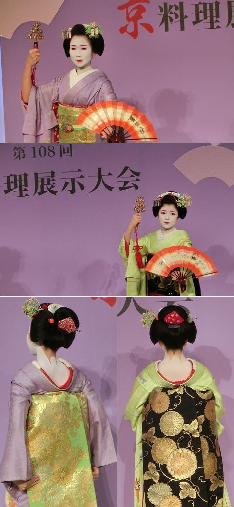 第108回 京料理展示大会 京の舞