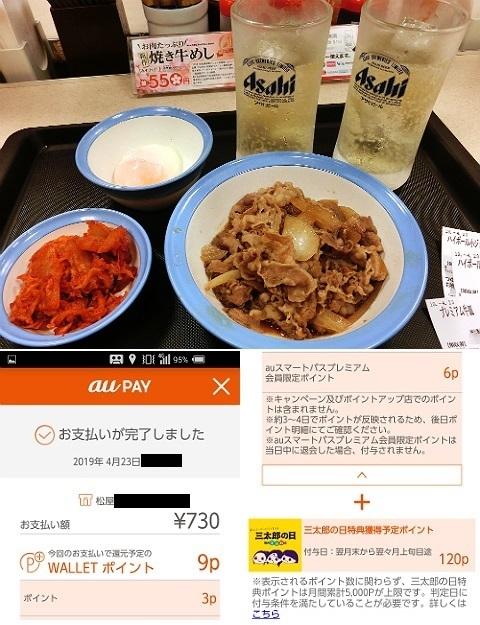 CIMG_matsuya×3taro×aupay.jpg