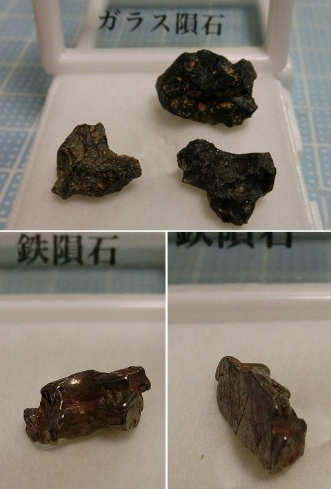 隕石キャッチャー