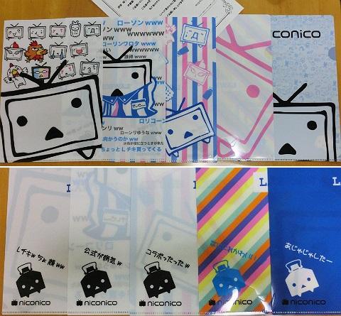 伊藤園×ニコニコ超会議2×ローソンキャンペーン Gコース当選